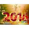 Поздравляем Вас с Новым 2016 годом!