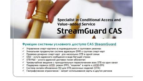 Система условного доступа CAS StreamGuard от Sumavision