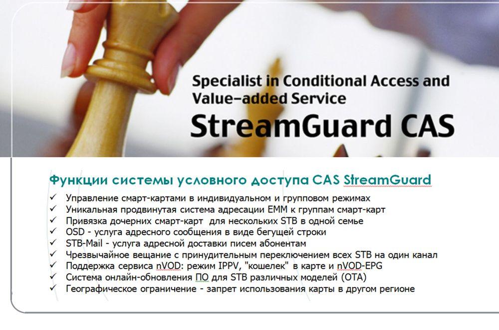 Функции системы условного доступа CAS StreamGuard, Sumavision